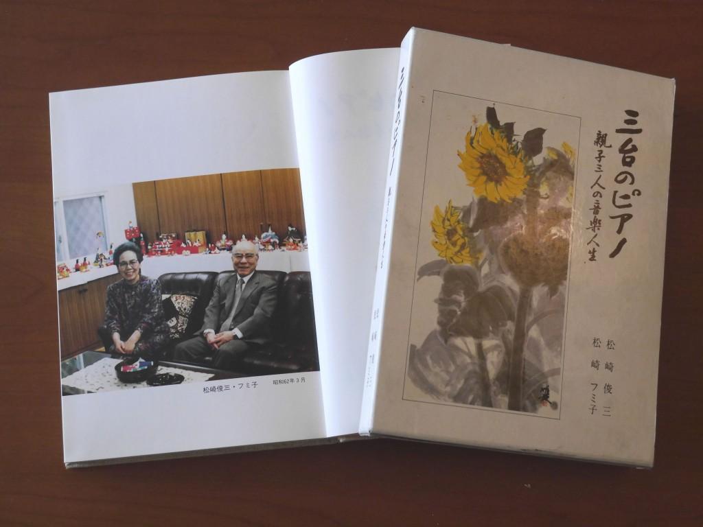 松﨑先生ご夫妻が昭和62年(1987年)に自費出版した『三台のピアノ―親子三人の音楽人生』