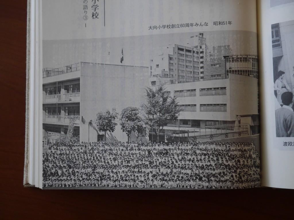 大向小学校創立60週年(昭和51年・1976年)