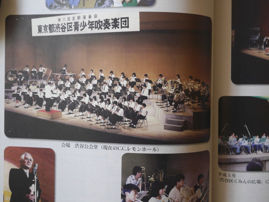 渋谷区青少年吹奏楽団・第6回定期演奏会(昭和59年・1984年)