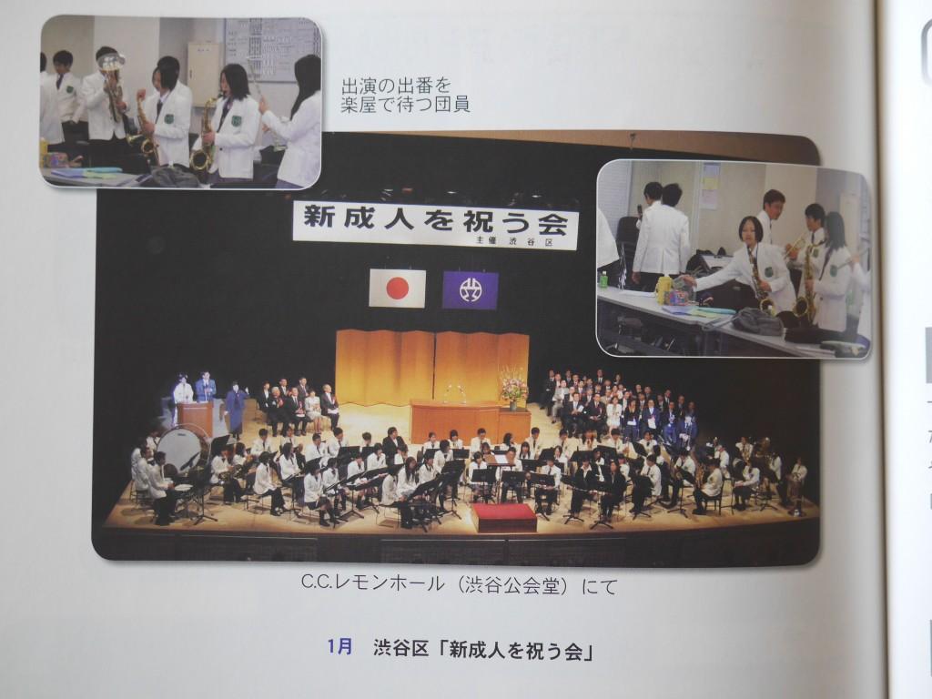 渋谷区の成人式で演奏する渋谷区青少年吹奏楽団