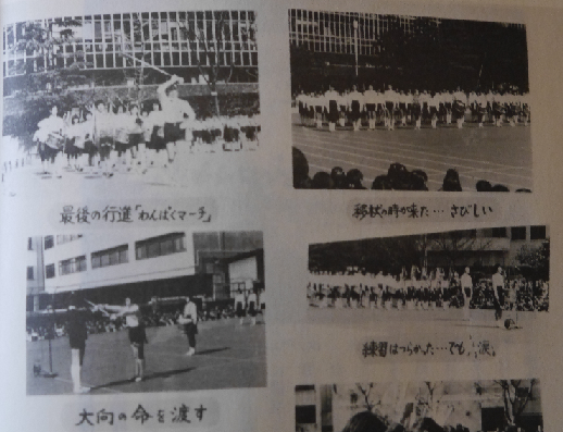昭和54年(1979年)の大向小学校の鼓笛隊